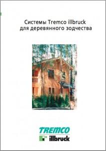 Системы tremco-illbruck для деревянного зодчества. Деревянное домостроение.